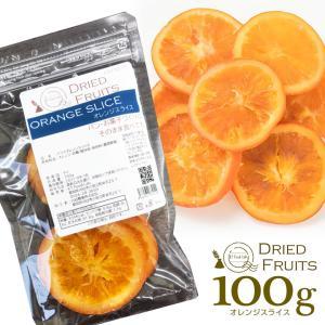 ドライオレンジスライス 100g オレンジ ドライフルーツ スイーツ フルーツ|ke-thi-fuudo-rabo