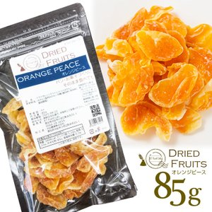 オレンジピース ドライみかん 85g ドライオレンジスライス ドライフルーツ スイーツ フルーツ|ke-thi-fuudo-rabo