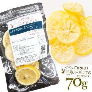 レモンスライス 70g ドライレモンスライス レモン ドライフルーツ スイーツ フルーツ|ke-thi-fuudo-rabo