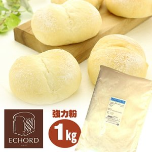 エコード 1kg 強力粉 日清製粉 / 小麦粉 パン用粉 ホームベーカリー|ke-thi-fuudo-rabo