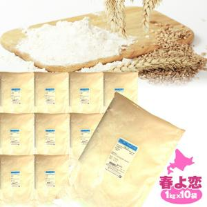 春よ恋 10kg (1kg×10袋) 強力粉 パン用小麦粉 / 送料無料 / 北海道産 100% 小麦粉 国産 / 天然酵母 ハルヨ 10キロ 【同梱不可】|ke-thi-fuudo-rabo
