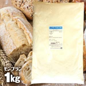 モンブラン 1kg 準強力粉 / フランスパン用粉 小麦粉 フランスパン用 / パン作り フランス パン ホームベーカリー パン材料 / 風味が良い|ke-thi-fuudo-rabo