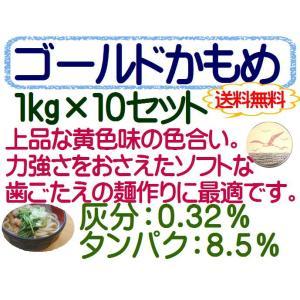 ゴールドかもめ 10kg (1kg×10袋) 麺用粉 中力粉 送料無料 小麦粉 1kg×10袋 / うどん用粉 手打ちうどん 10キロ ke-thi-fuudo-rabo