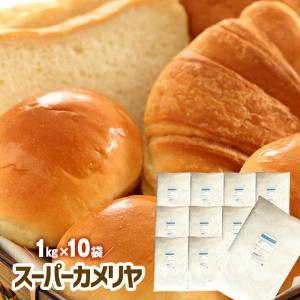 スーパーカメリヤ 強力粉 10kg(1kg×10袋)1kg パン用粉 / パン用 小麦粉 菓子パン パン材料送料無料 10キロ カメリヤ カメリア 日清製粉 【同梱不可】|ke-thi-fuudo-rabo