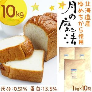 月の魔法 10kg(1kg×10袋) ゆめちから100% / 北海道産 超強力小麦粉 強力粉 / パン用 小麦粉 食パン ホームベーカリー 送料無料 10キロ 【同梱不可】|ke-thi-fuudo-rabo