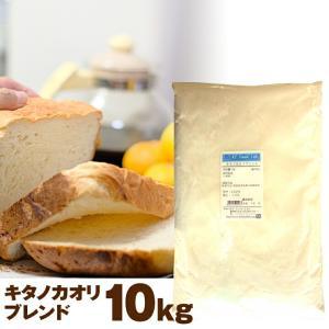 キタノカオリブレンド 10kg 北の香り ブレンド /  1kg×10袋 強力粉 パン用小麦粉 北海道産100% きたのかおり つるきち 春よ恋 国産 強力小麦粉 ke-thi-fuudo-rabo