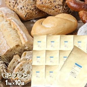 モンブラン 10kg(1kg×10袋) 準強力粉 / フランスパン用粉 小麦粉 フランスパン用 /ホームベーカリー パン材料 /送料無料 10キロ 【同梱不可】 ke-thi-fuudo-rabo