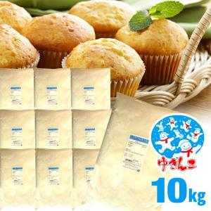 ゆきんこ 薄力粉 10kg(1kg×10袋) / 送料無料 / 北海道産 薄力粉 小麦粉 国産 / 手作りお菓子に 菓子用粉 クッキー お菓子 材料 製菓材料 10キロ 【同梱不可】|ke-thi-fuudo-rabo