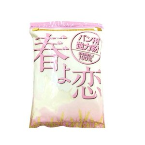 春よ恋 1kg (平和製粉) 強力粉 パン用小麦粉 / 北海道産 100% 小麦粉 国産 / 天然酵母 ハルヨコイ はるよこい / ホームベーカリー パン作り パン パン材料|ke-thi-fuudo-rabo