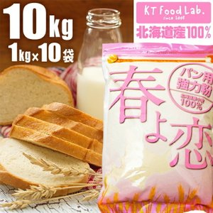 春よ恋 10kg / 1kg×10袋 北海道産 平和製粉 強力粉 チャック付 国産 パン用小麦粉 ハルヨコイ はるよこい ホームベーカリー パン作り 材料 10キロ 強力小麦粉|ke-thi-fuudo-rabo