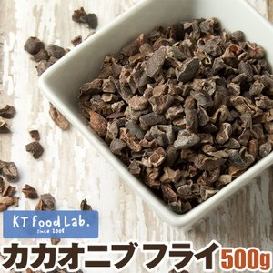 明治カカオニブフライ8-14 500g カカオニブフライ カカオ豆|ke-thi-fuudo-rabo
