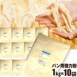 はるゆたか 10kg (1kg×10袋) 送料無料 セット はるゆたか100% パン用小麦粉 強力粉 / 北海道産 パン用粉 国産 10キロ 【同梱不可】|ke-thi-fuudo-rabo