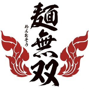 麺無双 10kg (1kg×10袋)  中華麺用粉 準強力粉 ラーメン 日清製粉 10キロ 送料無料 【同梱不可】|ke-thi-fuudo-rabo
