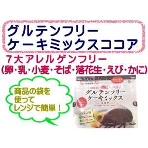 原材料:米粉(九州産)砂糖、ココアパウダー、食塩、膨張剤、増粘剤(HPMC、キサタンガム)、乳化剤 ...