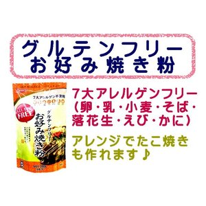 グルテンフリーお好み焼き粉 200g 熊本製粉 / グルテンフリー お好み焼き たこ焼き MIX粉|ke-thi-fuudo-rabo