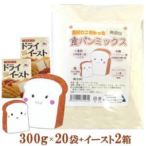送料無料 / 食パンミックス粉 6kg ( 300g×20 ) イースト(3g×10袋)×2箱付 / 北海道産 小麦 100% パン ミックス 無添加 製菓材料 国産 強力小麦粉|ke-thi-fuudo-rabo