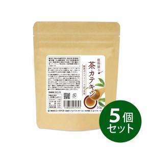 茶カテキン 5個セット 50g×5 約500日分/健康食品の...