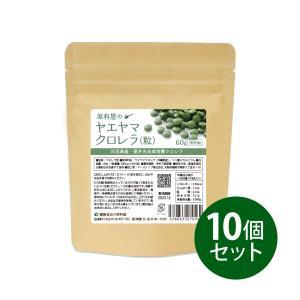 クロレラ 国産 沖縄産 粒 原料屋の ヤエヤマクロレラ 200mg×300粒×10個