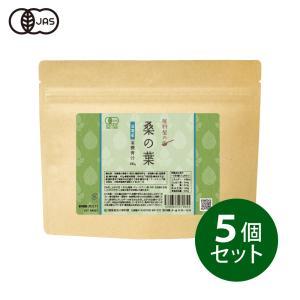 健康食品の原料屋 有機 オーガニック 桑の葉 国産 滋賀県産 青汁 粉末 約5ヵ月分 100g×5袋 ke28