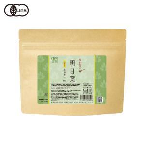 青汁 オーガニック 明日葉 100g 約33日分/健康食品の...