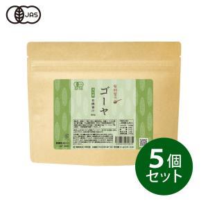 健康食品の原料屋 有機 オーガニック ゴーヤ 粉末 国産 大分県産 約5ヵ月分 100g×5袋 ke28