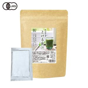 健康食品の原料屋 有機 オーガニックとける 青汁 無添加 国産 個包装 約30日分 90g[3g入り15包)×2袋] ke28