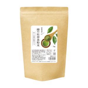 長野産・無農薬の杜仲葉使用の100%杜仲茶サプリです。原料屋の緑の杜仲茶粉末は、お水やお湯を注ぐだけ...