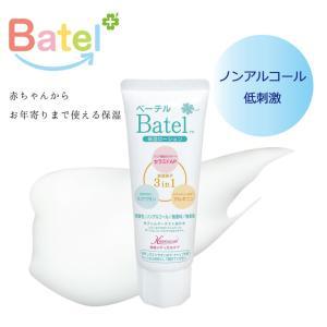 保湿ローション チューブ  無香料 無着色 弱酸性 ノンアルコール さっぱり 手指ケア 低刺激  ハンドクリーム 全身 肌にやさしい べたつかない ベーテル Batel|kea-kobo