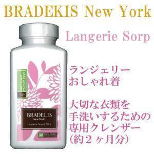 ランジェリー洗剤 ブラデリスニューヨーク ランジェリーソープ...