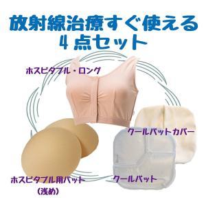 放射線治療セット 放射線治療 放射線治療下着 敏感肌 乳がん術後 術後下着 術後インナー 前開き 冷却 パット セット S,M,L,LL,3L|kea-kobo