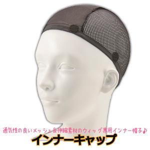 ウイッグ用 インナーキャップ ウィッグ用帽子 脱毛ケア 医療用ウィッグ 抗がん剤 抗がん剤治療|kea-kobo