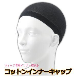 ウイッグ用 コットンインナーキャップ ウィッグ用帽子 脱毛ケア 医療用ウィッグ  抗がん剤 抗がん剤治療|kea-kobo