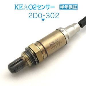 KEA O2センサー 2D0-302 (コペン L880K 89465-97205 エキパイ側用)|kea-yastore
