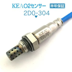 KEA O2センサー 2D0-304 (タント L350S L360S 89465-97212 )