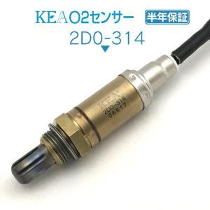 KEA O2センサー 2D0-314 (アトレーワゴン S220G S230G 89465-87503 ターボ車用)|kea-yastore