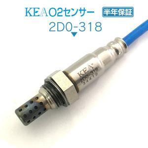 KEA O2センサー 2D0-318 (ハイゼットトラック S200P S210P 89465-97218 EFSE SOHC用)|kea-yastore