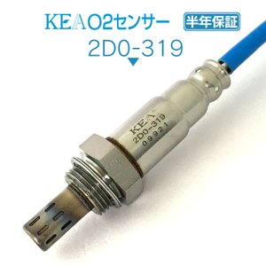 KEA O2センサー 2D0-319 (ハイゼットカーゴ S321V S331V 89465-B5011 エキパイ側 4本線用)|kea-yastore