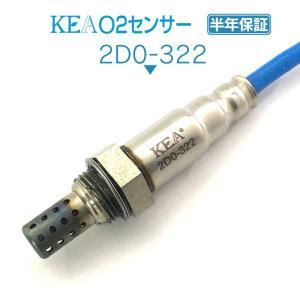 KEA O2センサー 2D0-322 (ムーヴ LA100S LA110S 89465-B2090 エキパイ側用)|kea-yastore