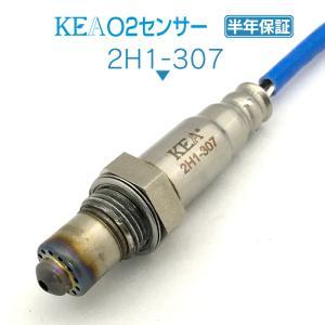 KEA O2センサー 2H1-307 ( N-BOX JF1 JF2 36532-R9G-003 リア側用 )|kea-yastore