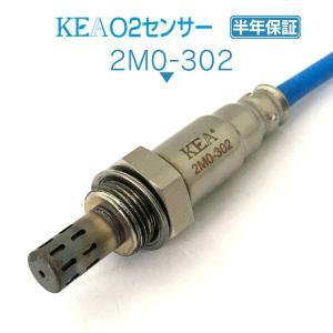 KEA O2センサー 2M0-302 ( クリッパーバン U71V U72V 22690-6A01D フロント側用 )|kea-yastore