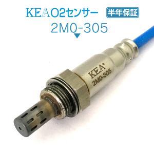 KEA O2センサー 2M0-305 ( デイズ B21W 22690-6A00K 上流側用 )|kea-yastore