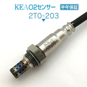 KEA O2センサー 2T0-203 (エスティマ ACR30W ACR40W 89465-28320 左側 前期用) kea-yastore