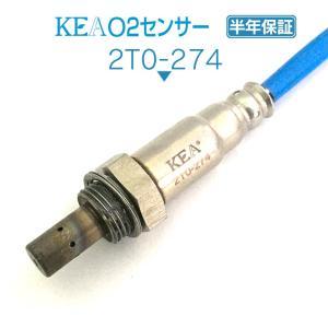 KEA O2センサー 2T0-274 ( IS300h AVE30 89465-53250 リア側用 )|kea-yastore