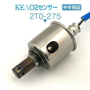 KEA O2センサー 2T0-275 ( RC F USC10 89465-53300 リア左側用 )|kea-yastore