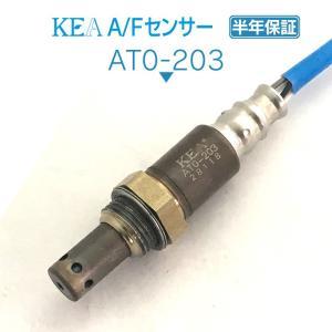 KEA A/Fセンサー(O2センサー) AT0-203 (アルファード ANH10W ANH15W 89467-58090 フロント側用)|kea-yastore