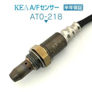 KEA A/Fセンサー ( O2センサー ) AT0-218 ( IS250C GSE20 89467-30030 助手席フロント側用 ) kea-yastore