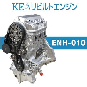KEAリビルトエンジン ENH-010 ( バモスホビオ HJ1 HJ2 E07Z クランクポジションセンサー有り 横置き NA車用 )|kea-yastore