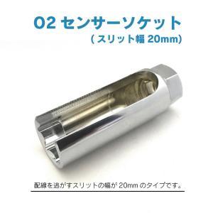 O2センサーソケット (スリット幅 20mm)|kea-yastore