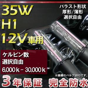 3年保証 HIDキット H1 35W ・最新デジタルバラスト!選べる形状[厚型or薄型] 選べるケルビン数[6,000K〜30,000K]|keduka