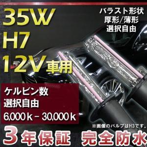 3年保証 HIDキット H7 35W ・最新デジタルバラスト!選べる形状[厚型or薄型] 選べるケルビン数[6,000K〜30,000K]|keduka